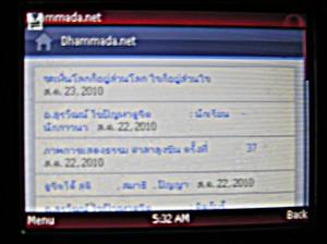 Dhammada.net on Mobile