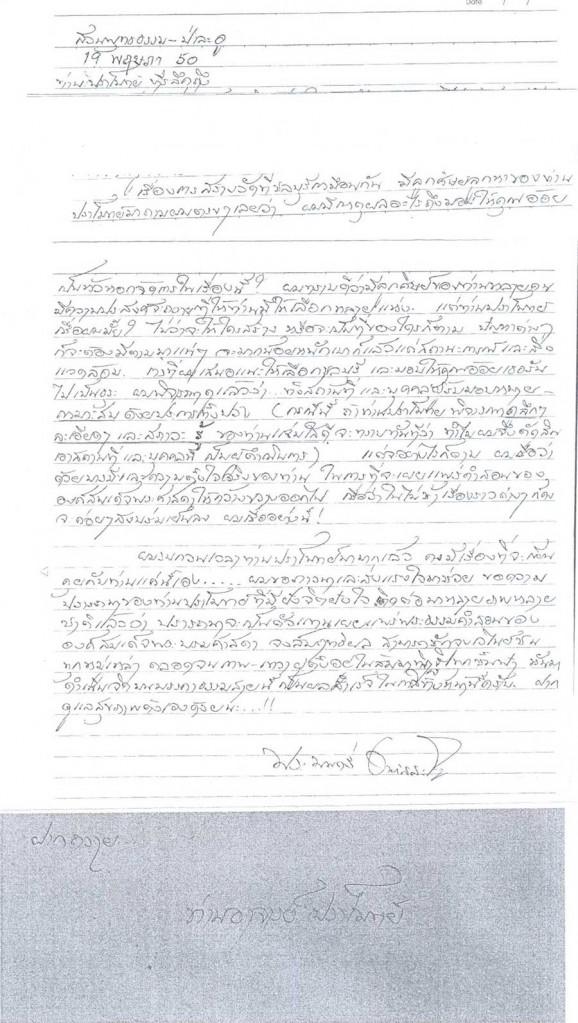 จดหมายที่เกี่ยวข้องกับการสร้างสวนสันติธรรม