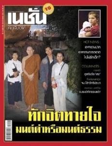 ปกหนังสือเนชั่นสุดสัปดาห์ ฉบับที่ 956 วันที่ 24 กันยายน 2553