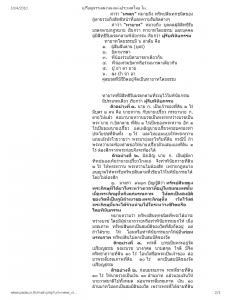 กฎหมายที่เกี่ยวกับทรัพย์สินของพระ 2 (คลิ้กเพื่อดูภาพใหญ่)