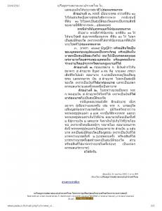 กฎหมายที่เกี่ยวกับทรัพย์สินของพระ 3 (คลิ้กเพื่อดูภาพใหญ่)
