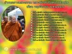 lpPramote.schedule.201411